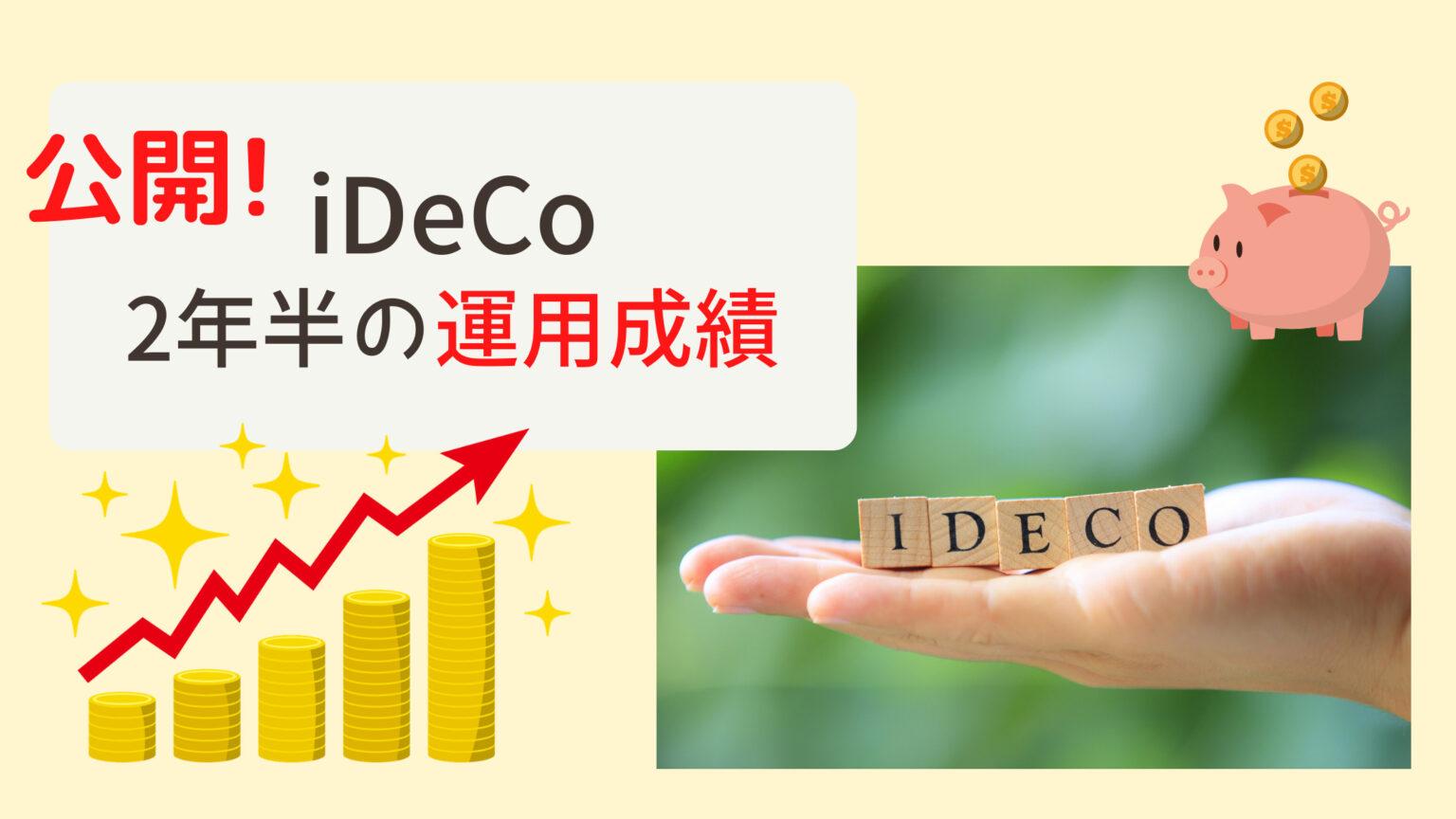 iDeCo イデコ 運用成績 2020年11月 公開 2年半