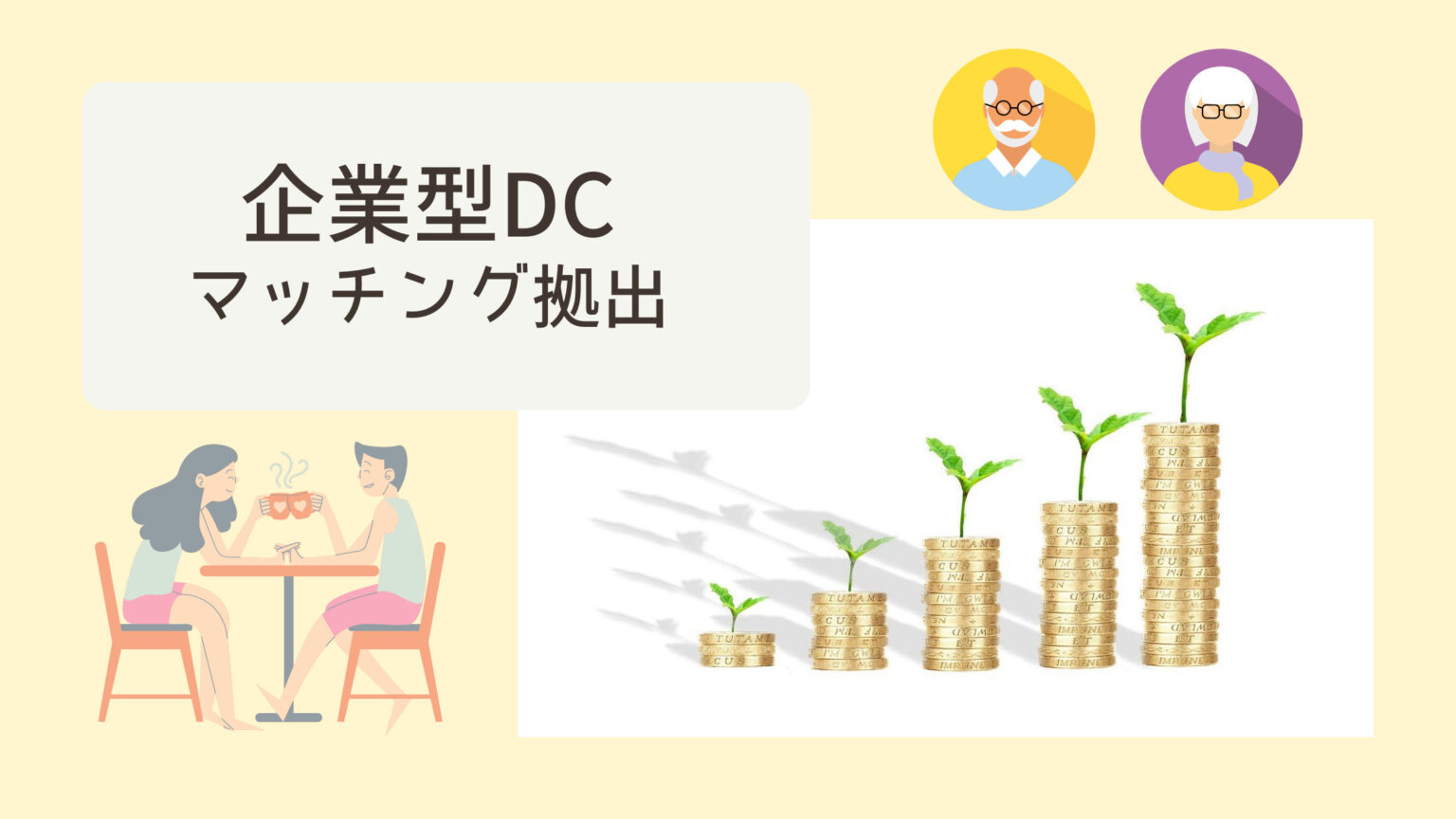 企業型DC 企業型確定拠出年金 マッチング拠出 節税 お得