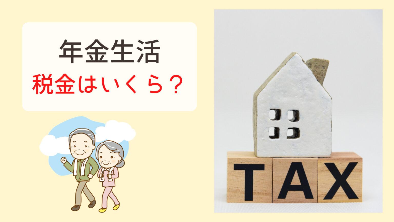 年金生活 税金 いくら 試算