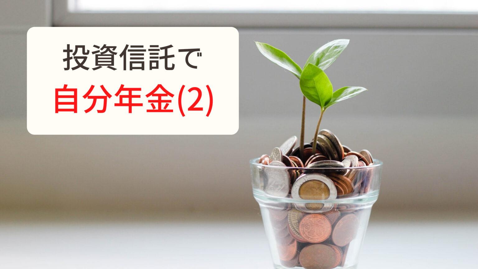 投資信託 自分年金