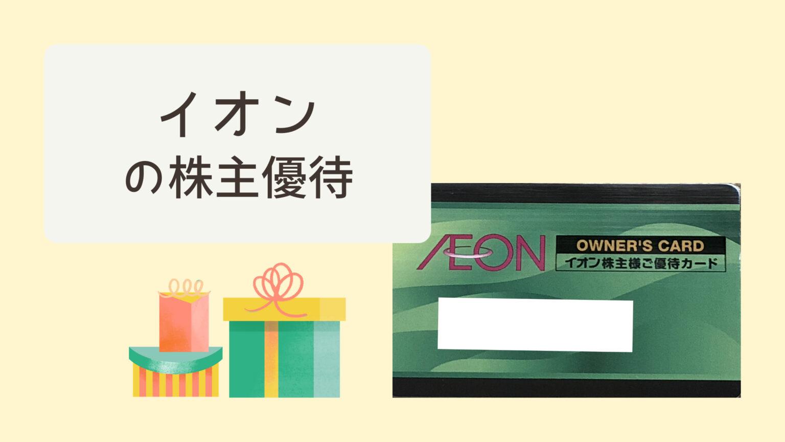 イオン 株主優待 オーナーズカード キャッシュバック 3%