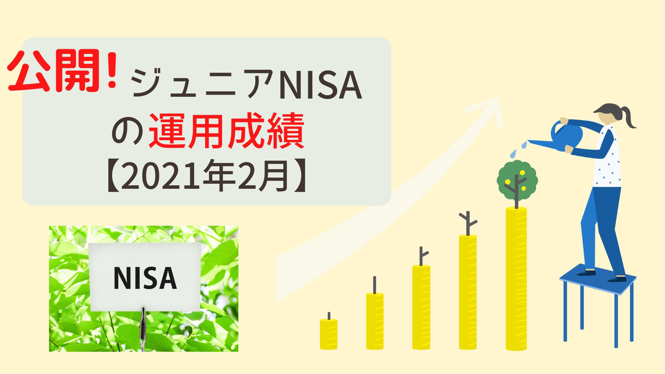 ジュニアNISA 運用成績 2021年2月 公開