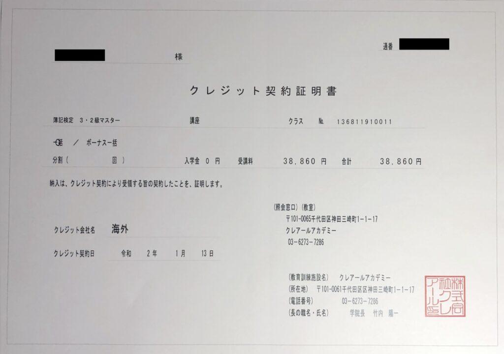 クレジット契約証明書