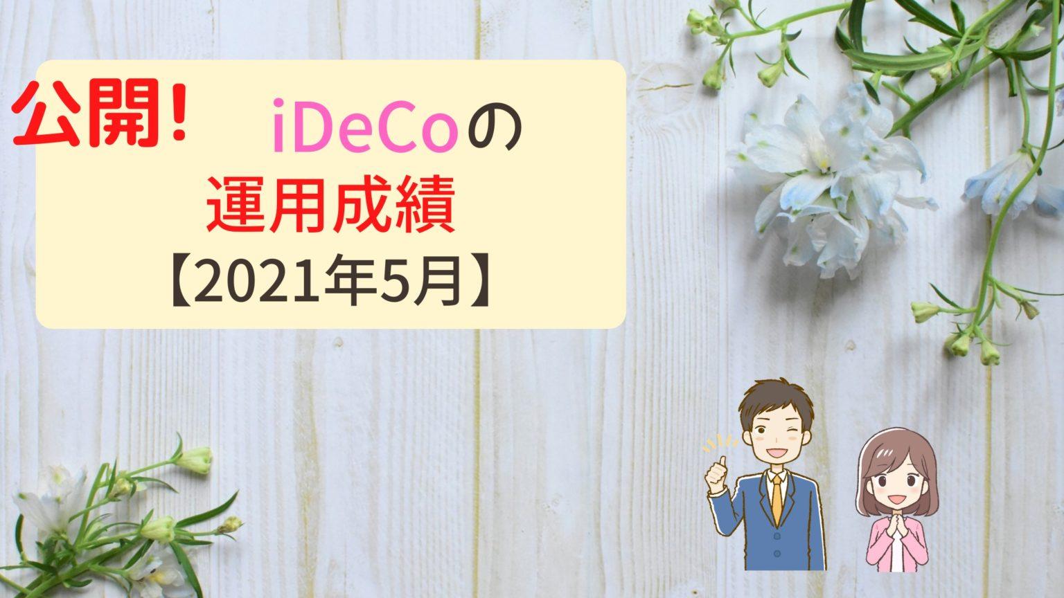 iDeCo イデコ 運用成績 2021年5月 公開