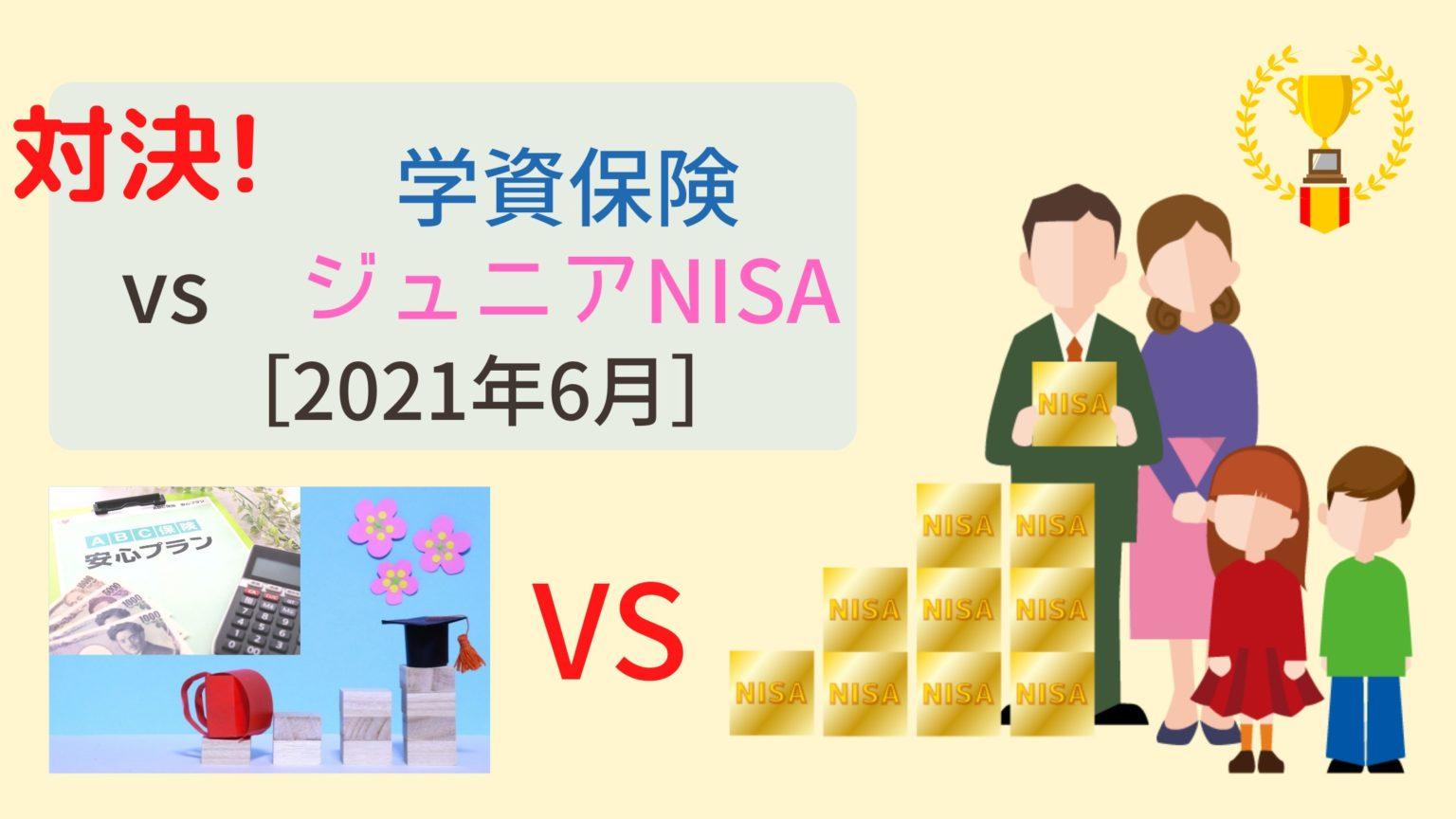 ジュニアNISA 運用成績 2021年6月 公開 対決 学資保険